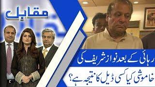 Muqabil | Pakistan invites Saudi Arabia to be third partner in CPEC | 20 Sep 2018 | 92NewsHD