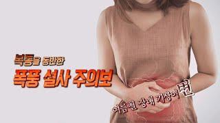 0608화 TV메디컬 약손 복통 다시보기