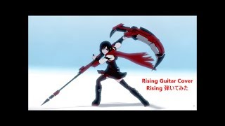 (RWBY Volume6 OP)Rising guitar cover(海P)