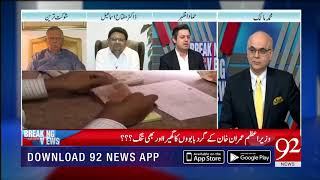 Pakistan's exports have declined in the past years and import increased: Hammad Azhar| 28 Oct 2018
