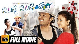 Khushi Khushiyagi | New Kannada Full HD Movie | Ganesh | Amoolya | Anup Rubens | Romantic Movie width=