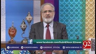 Subh E Noor | Mian Sher Muhammad Sharaqpuri (Rehmatullah Alaih) - 21 November 2017 - 92NewsHDPlus