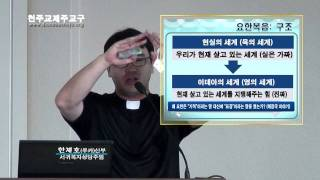 교구 성서40주간 - 요한복음2-1