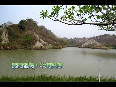 臺南龍崎牛埔農塘(牛埔泥岩水土保持教學園區) - YouTube
