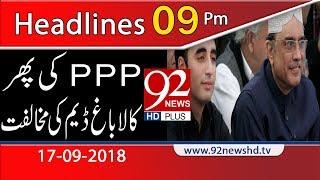 News Headlines | 9:00 PM | 17 Sep 2018 | 92NewsHD