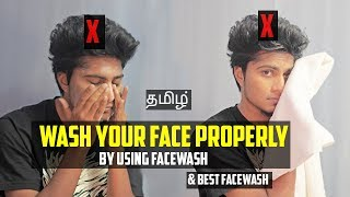 HOW TO WASH YOUR FACE PROPERLY | In Tamil |Men Skincare Tips