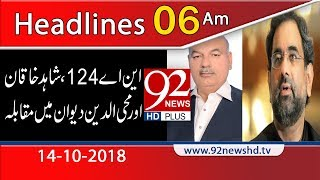News Headlines | 6:00 AM | 14 Oct 2018 | 92NewsHD