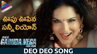 Sunny Leone Deo Deo Video Song | Garuda Vega Telugu Movie | Rajasekhar | Shraddha Das | Pooja Kumar