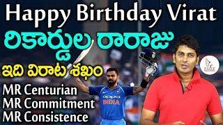 Dedicated to Kohli Fans || Happy Birthday Mr Consistent || Virat Kohli ||  Eagle Media Works