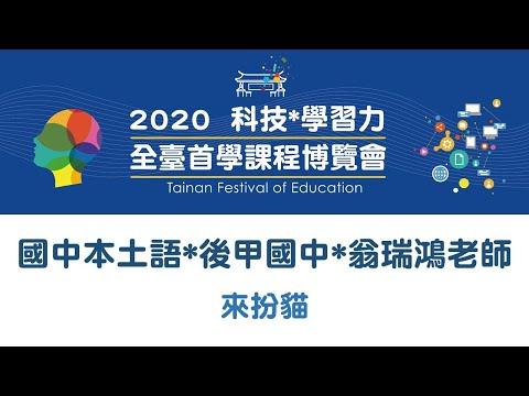 2020全臺首學博覽會-國中本土語-翁瑞鴻老師 - YouTube
