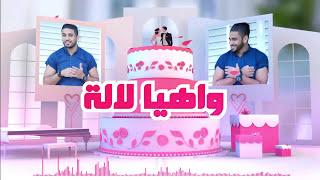 Jamal EZIATI - WAHYA LALA (EXCLUSIVE Music Lyric) | 2017 | (واهيا لالة - جمال الزياتي (فيديو حصري
