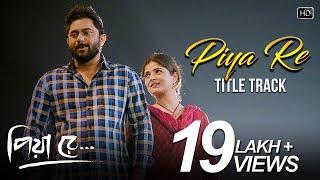 Piya Re Title Song | Soham | Srabanti | Abhimanyu Mukherjee | Jeet Gannguli | Asees Kaur width=