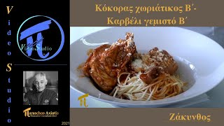 Κόκορας χωριάτικος - Καρβέλι γεμιστό / Εστιατόριο Αέρας Β΄