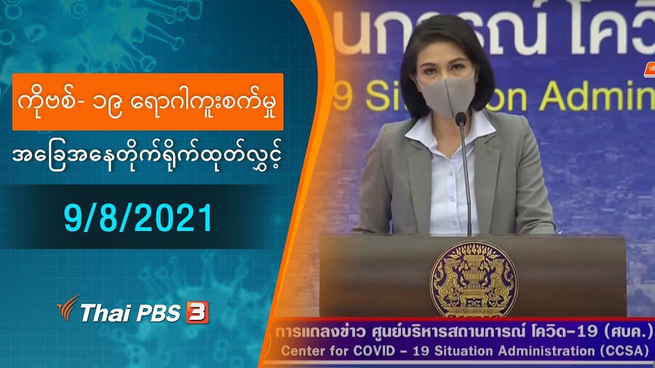 ကိုဗစ်-၁၉ ရောဂါကူးစက်မှုအခြေအနေကို သတင်းထုတ်ပြန်ခြင်း (9/08/2021)