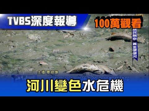 【河川變色水危機】特別報導 - YouTube