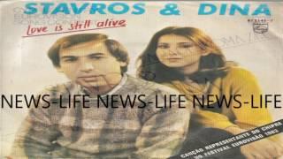 Stavros & Dina Κωνσταντίνα Η αγάπη ακόμα ζει