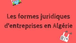 Les formes juridiques d'entreprises en Algérie 🇩🇿