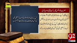 Tareekh ky Oraq sy: Hazrat Abu Anees Sufi Barkat Ali Ludihanvi R.A   1 June 2018   92NewsHD