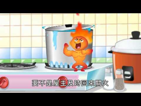 新北市政府消防局_居家用火用電安全宣導 - YouTube