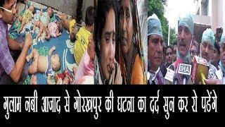 गुलाम नबी आजाद से गोरखपुर की घटना का दर्द सुन कर रो पडेंगे/ PRESS CONFRENCE ON GORAKHPUR TRAGEDY