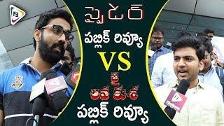 SPYder Public Talk Vs Jai Lava kusa Public Talk || SPYder || #JaiLavaKusa || Mahesh Babu || NTR