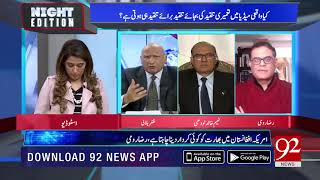 Zafar Hilali praising the press conference of DG ISPR | 7 Dec 2018 | 92NewsHD