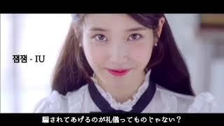 【IU 아이유】 잼잼( Jam Jam ) (日本語字幕)