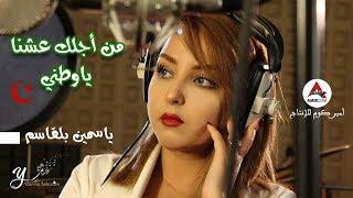 من أجلك عشنا يا وطني (هامات المجد ) - ياسمين بلقاسم