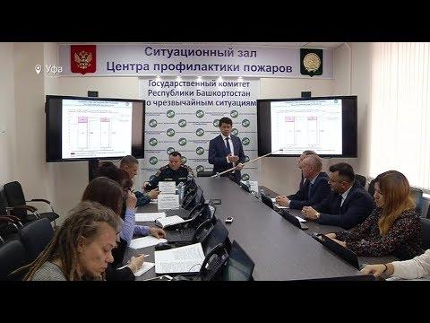 В Башкирии открылся центр профилактики пожаров