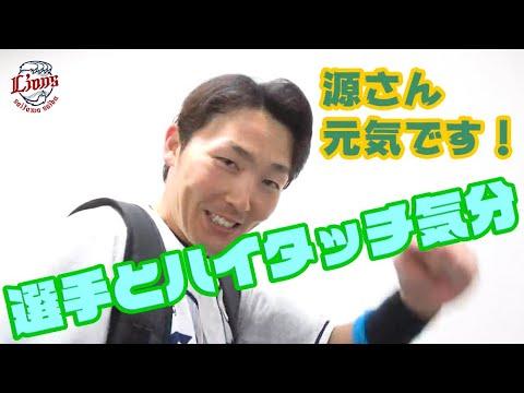 【源田選手復活!】ライオンズの選手と勝利のハイタッチ気分! - YouTube