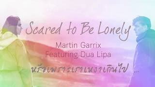 เนื้อเพลงแปลไทย 04 ~ Scared To Be Lonely : Martin Garrix & Dua Lipa Official Lyric Eng/Thai