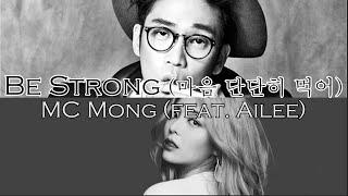 Be Strong (마음 단단히 먹어) - MC Mong (feat. Ailee) [HAN/ROM/ENG LYRICS]