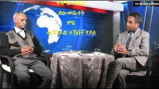 Tv Sened Eritra Interview B/General Tekeste Haile Part I