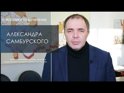 Поздравление Александра Самбурского с наступающим Новым годом