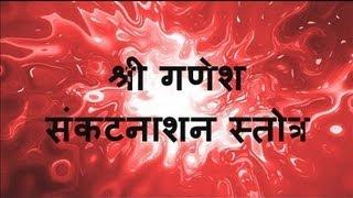 Shri Ganesh Sankat Nashan Stotra - with Sanskrit lyrics and meaning width=