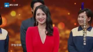 章子怡战队补选 补充男生力量《我就是演员》第10期 花絮 20181117 [浙江卫视官方HD]