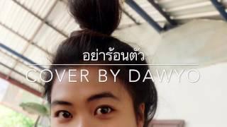 เพลงอย่าร้อนตัว-เอ็ม อรรถพล•|Cover Dawyo| •