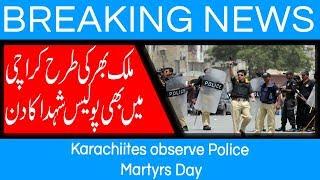Karachiites observe Police Martyrs Day| 4 August 2018 | 92NewsHD