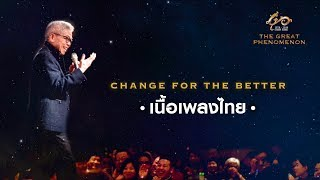 Change for the better - ภาษาไทย