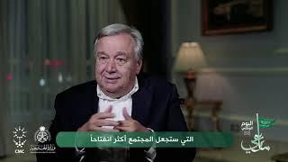 الأمين العام للأمم المتحدة: السعودية تمر بإصلاحات مهمة تتيح مزيداً من الفرص