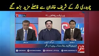 Ho Kya Raha Hai | Discussion On Lodhran Politics | Arif Nizami | 13 June 2018 | 92NewsHD