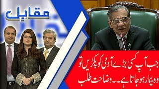 Muqabil | SC orders formation of JIT to probe 'mega corruption' fake accounts case| 6 Sep 2018
