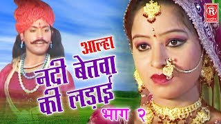 Aalha Nadi Betwa Ki Ladai Part 2 | आल्हा नदी बेतवा की लड़ाई | Surrjan Chatanya | Rathore Cassettes