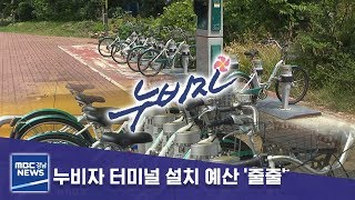 마구잡이 '터미널' 설치..예산 '줄줄' 다시보기