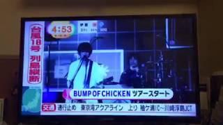 めざましアクア 「BUMP OF CHICKEN ツアー開幕」