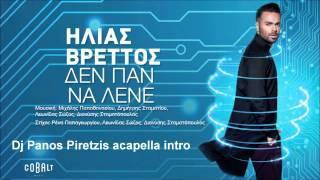 Ηλίας Βρεττός - Δεν παν να λένε (Dj Panos Piretzis acapella intro)
