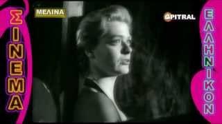 Μελίνα Μερκούρη Αγάπη που γινες δίκοπο μαχαίρι