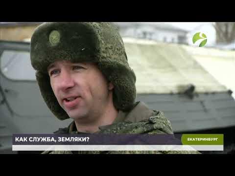 Ямальские солдаты проходят службу в бригаде химической и биологической защиты в Екатеринбурге