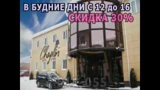 Кафе-клуб Чаплин Смоленск