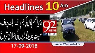 News Headlines | 10:00 AM | 17 Sep 2018 | 92NewsHD